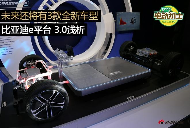 比亚迪e平台 3.0浅析  未来还将有3款全新车型