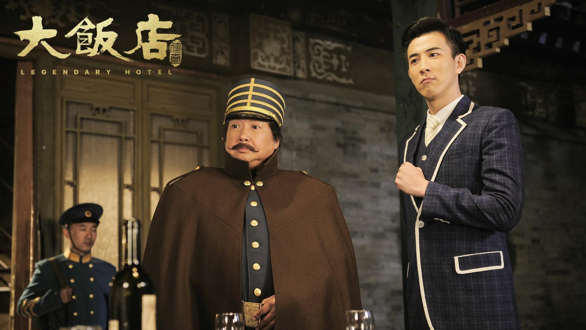 """洪金宝与李川成""""父子"""" 《大饭店传奇》再爆新奇笑料"""