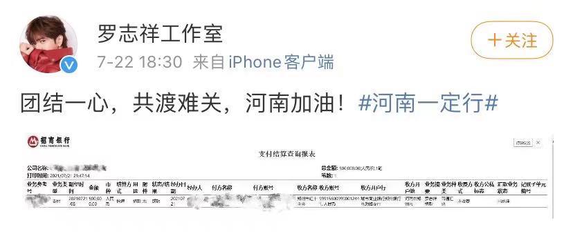 罗志祥为河南捐款50W 细数多年善举,网友:向善的心都是一样的
