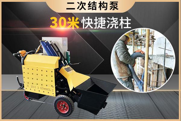 二次结构泵优势-水平30米输送不移机