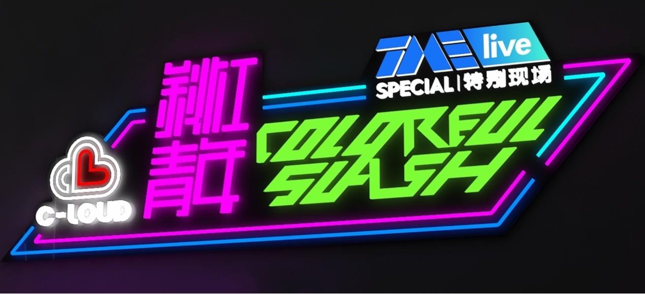 Colorful Slash室内电音节落地首演 打造线上线下沉浸式体验