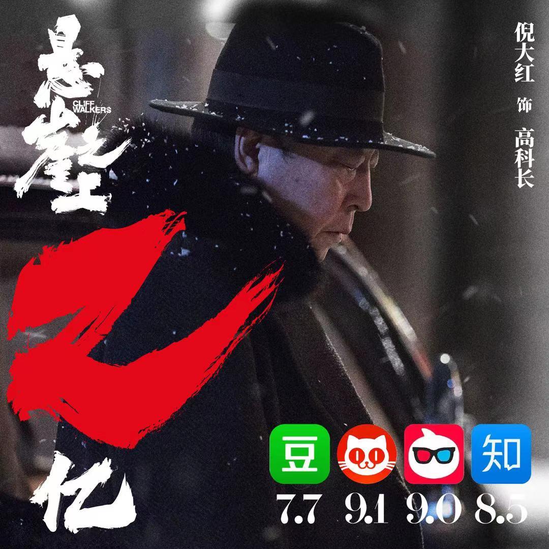 《悬崖之上》票房破两亿全平台口碑第一 倪大红饰演反派科长角色受赞