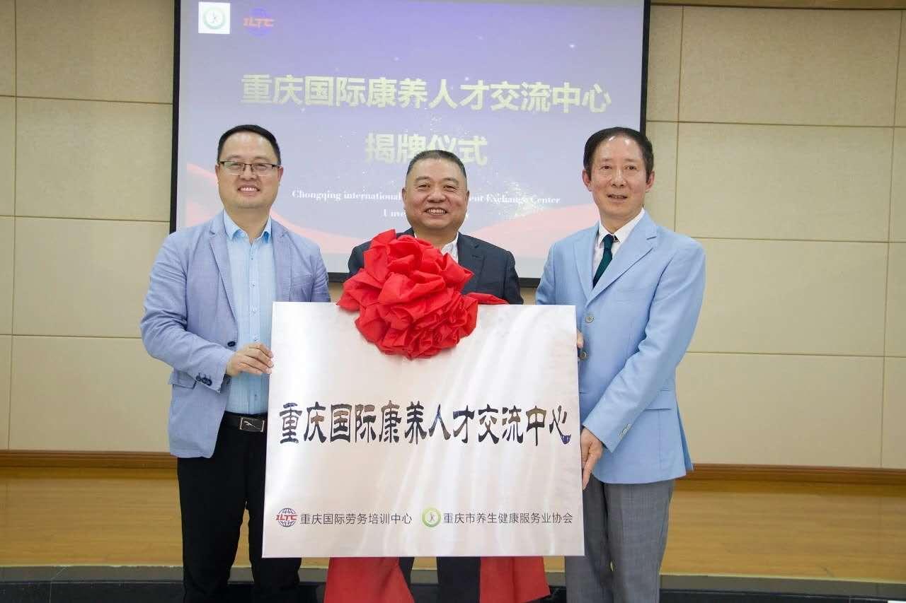 重庆成立首家国际康养人才交流中心