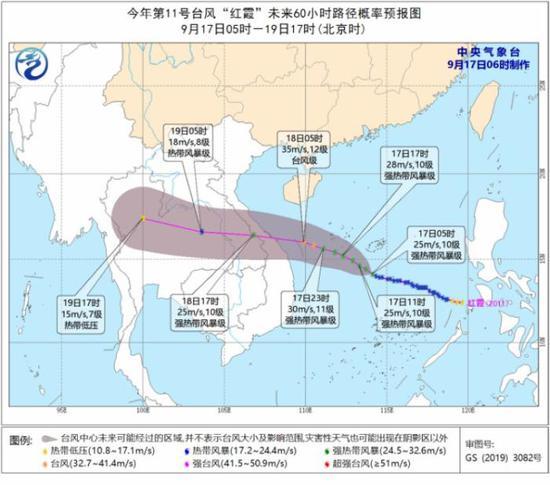 """台风""""红霞""""增强为强热带风暴级"""