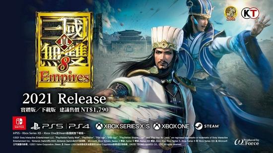 《真三国无双8:帝国》发售日公布 中文版和日版同步