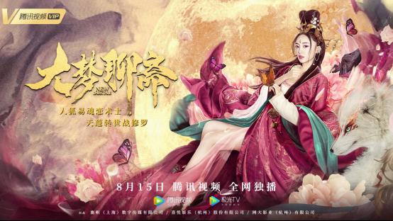《三十而已》林有有主演《大梦聊斋》8月15日腾讯视频爆笑来袭