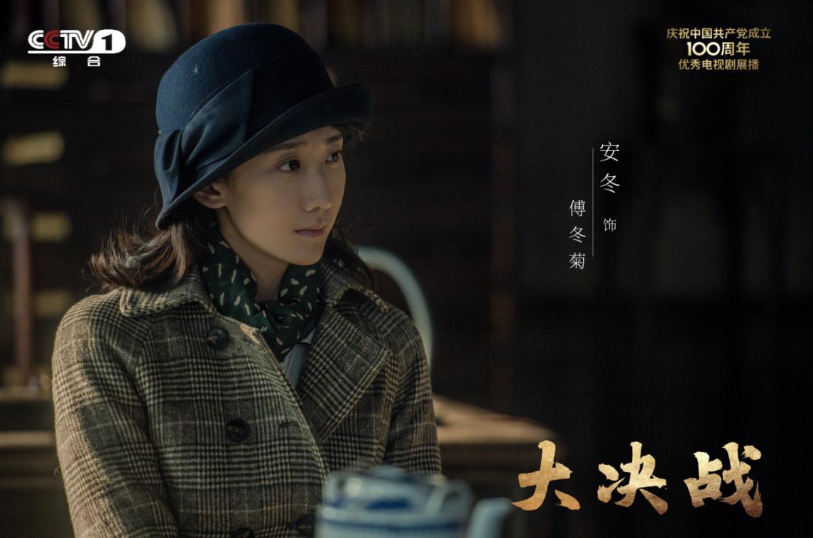 演员安冬:明明可以靠颜值 却偏偏要靠实力 在《大决战》中饰演傅冬菊