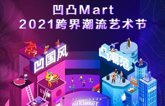 """中秋来赶集,十一赴古潮 """"凹凸Mart 2021跨界潮流艺术节""""即将开幕"""
