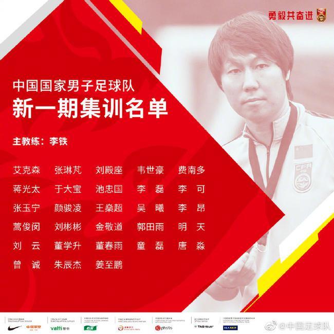 国足集训名单:费南多蒋光太首次入选