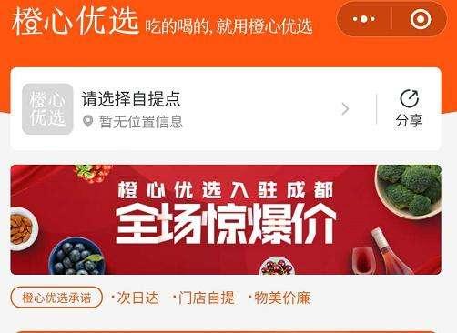 """电商卖菜成算几何 滴滴上线""""橙心优选"""""""
