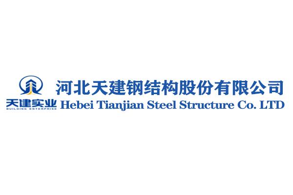 河北天建钢结构股份有限公司的厂家地址在哪?
