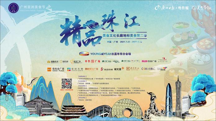 广州用美食与亚洲对话,精品珠江·亚洲美食文化长廊地标美食评选正式启动