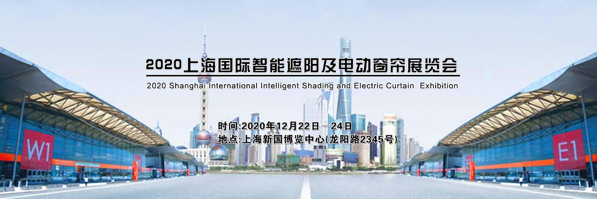 2020上海国际智能遮阳及电动窗帘展览会
