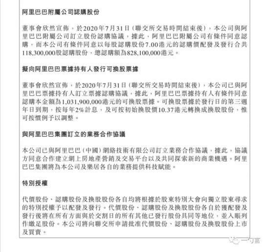 """敬请围观关注:阿里巴巴宣布参加""""最牛乙方""""之战"""