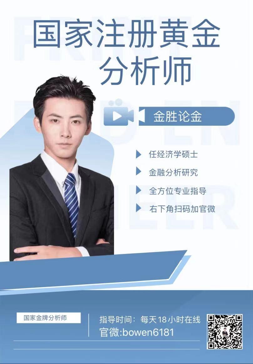 金胜论金;中评-黄金白银操作建议及交易策略!
