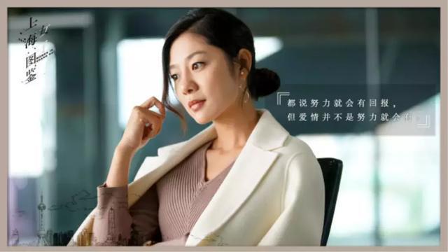 《北京女子图鉴》黑红后,《上海女子图鉴》为何哑火?