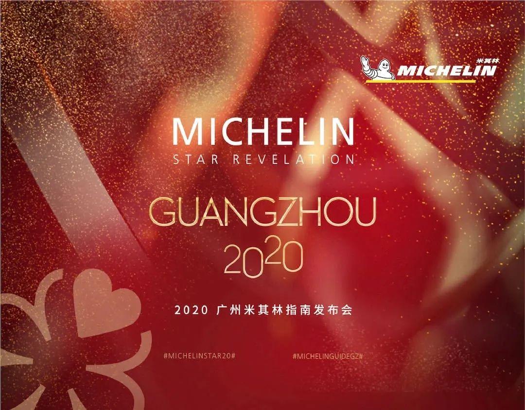 五家上榜酒店值得打卡  2020广州米其林指南发布