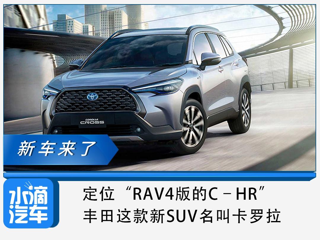 """丰田这款新SUV名叫卡罗拉  定位""""RAV4版的C–HR"""""""