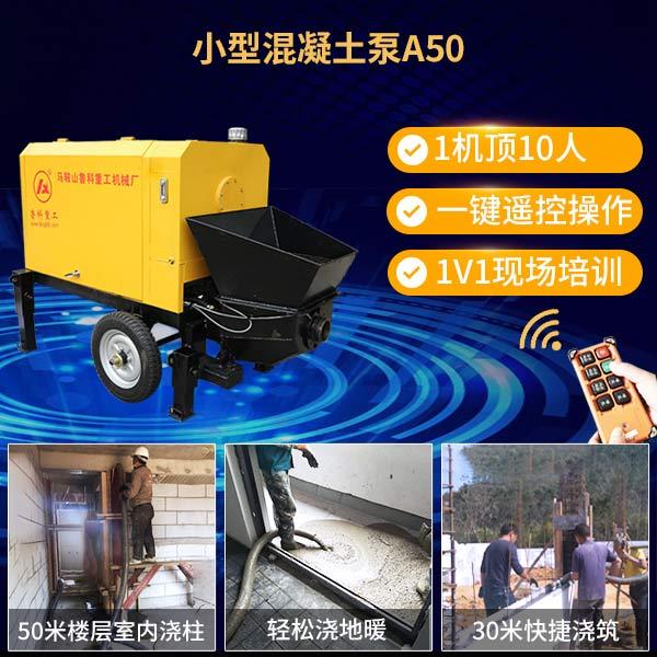 小型混凝土泵操控体系-你都知道吗