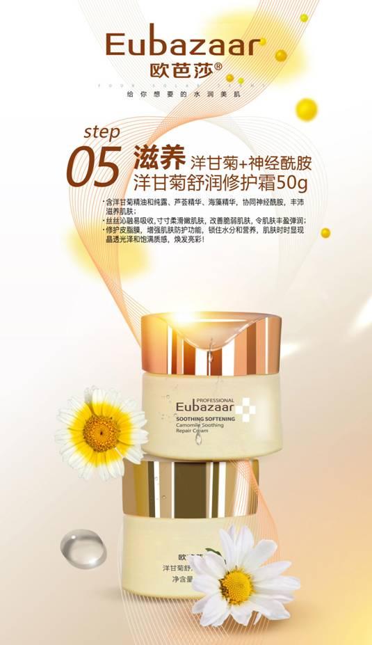 欧芭莎化妆品加盟,在市场上有着广阔的发展前景