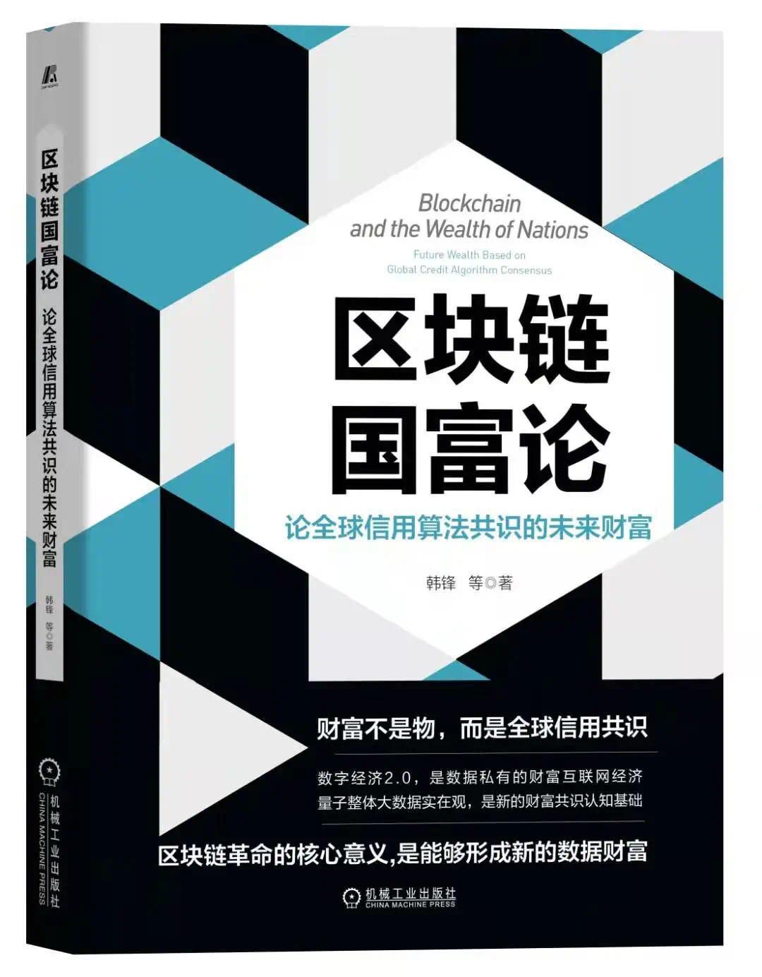 经济日报集团财经部黄芳芳主任点评《区块链国富论》