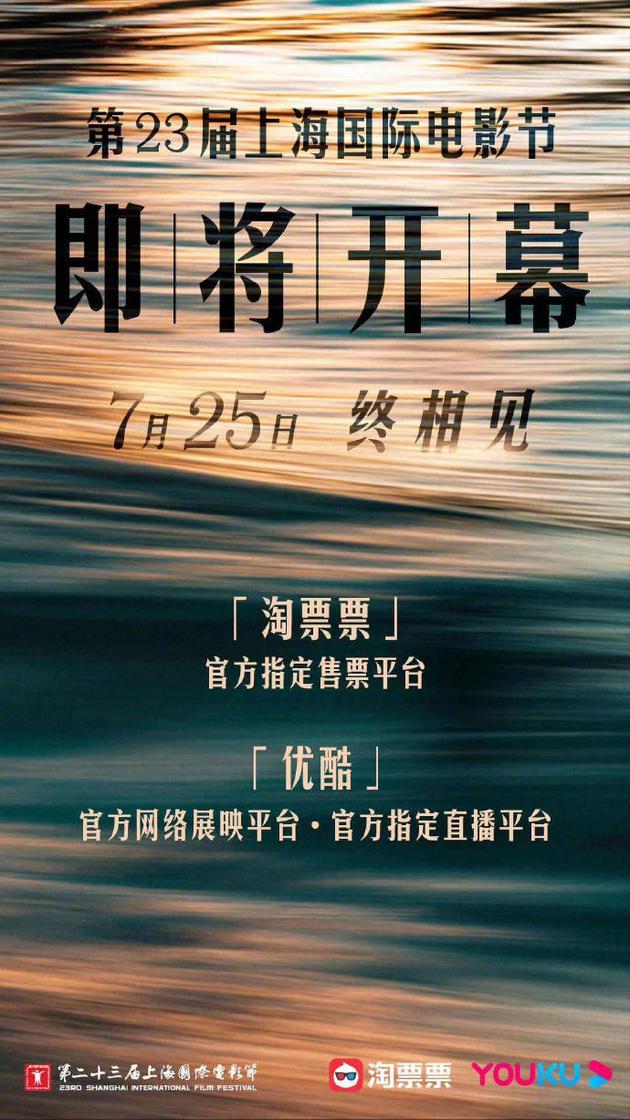 上海国际电影节第23届将于7月25日正式开幕