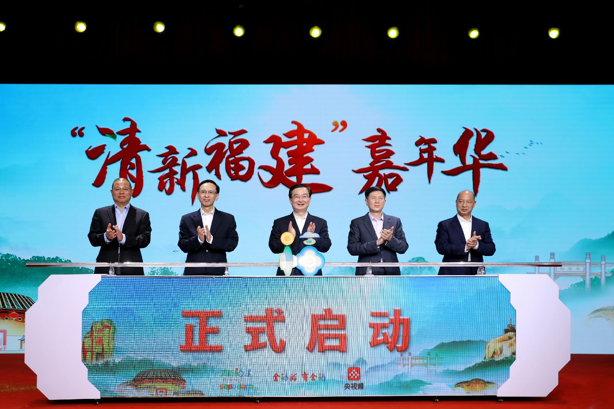 2021福建旅游(北京)全媒体推介会 四大看点吸睛