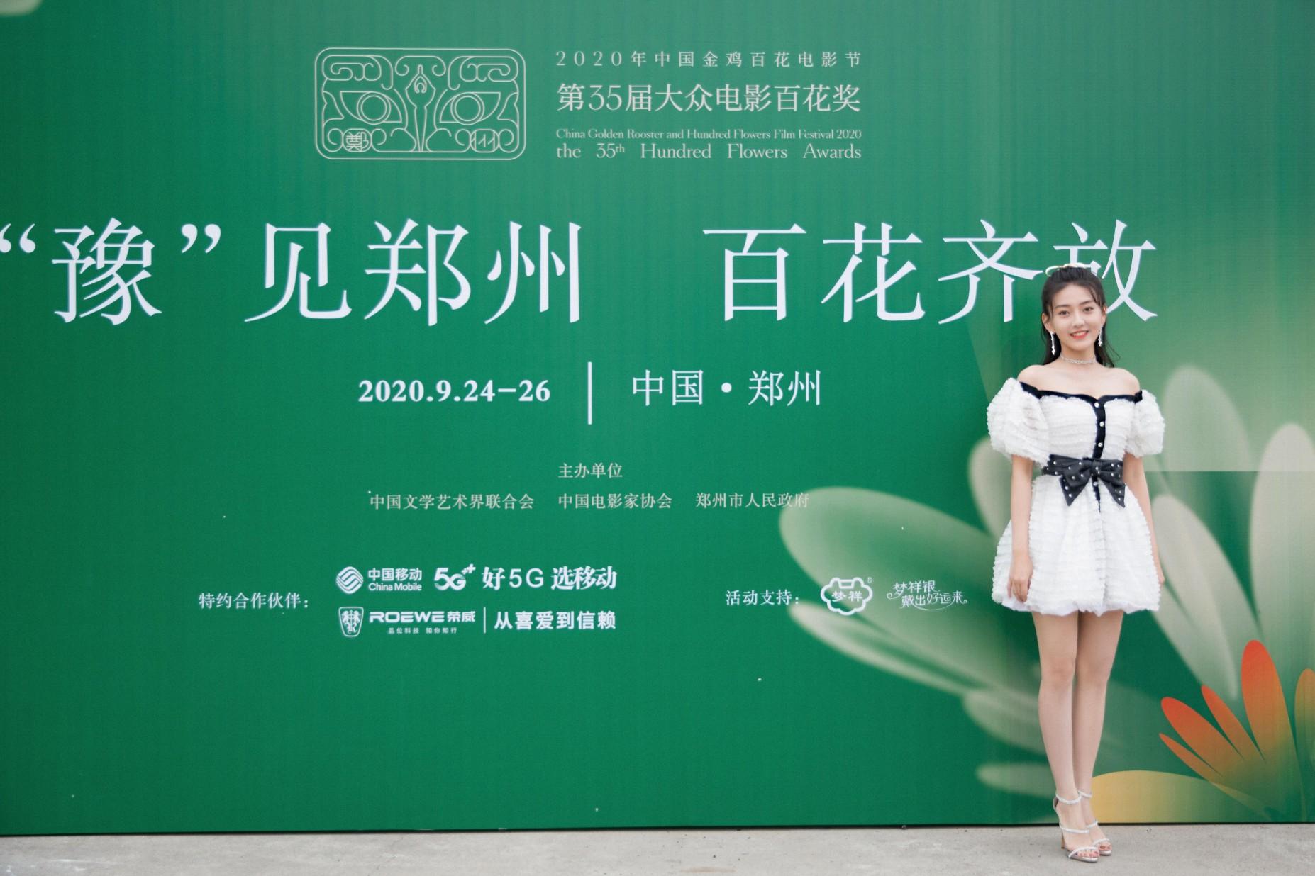 梁洁可爱风公主裙 甜美亮相大众电影百花奖闭幕式