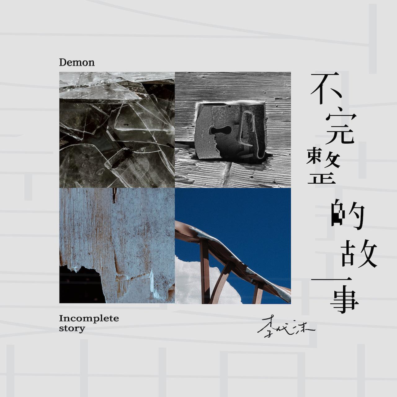 李代沫携新专辑《不完整的故事》温暖回归 讲述记忆中的遗憾故事