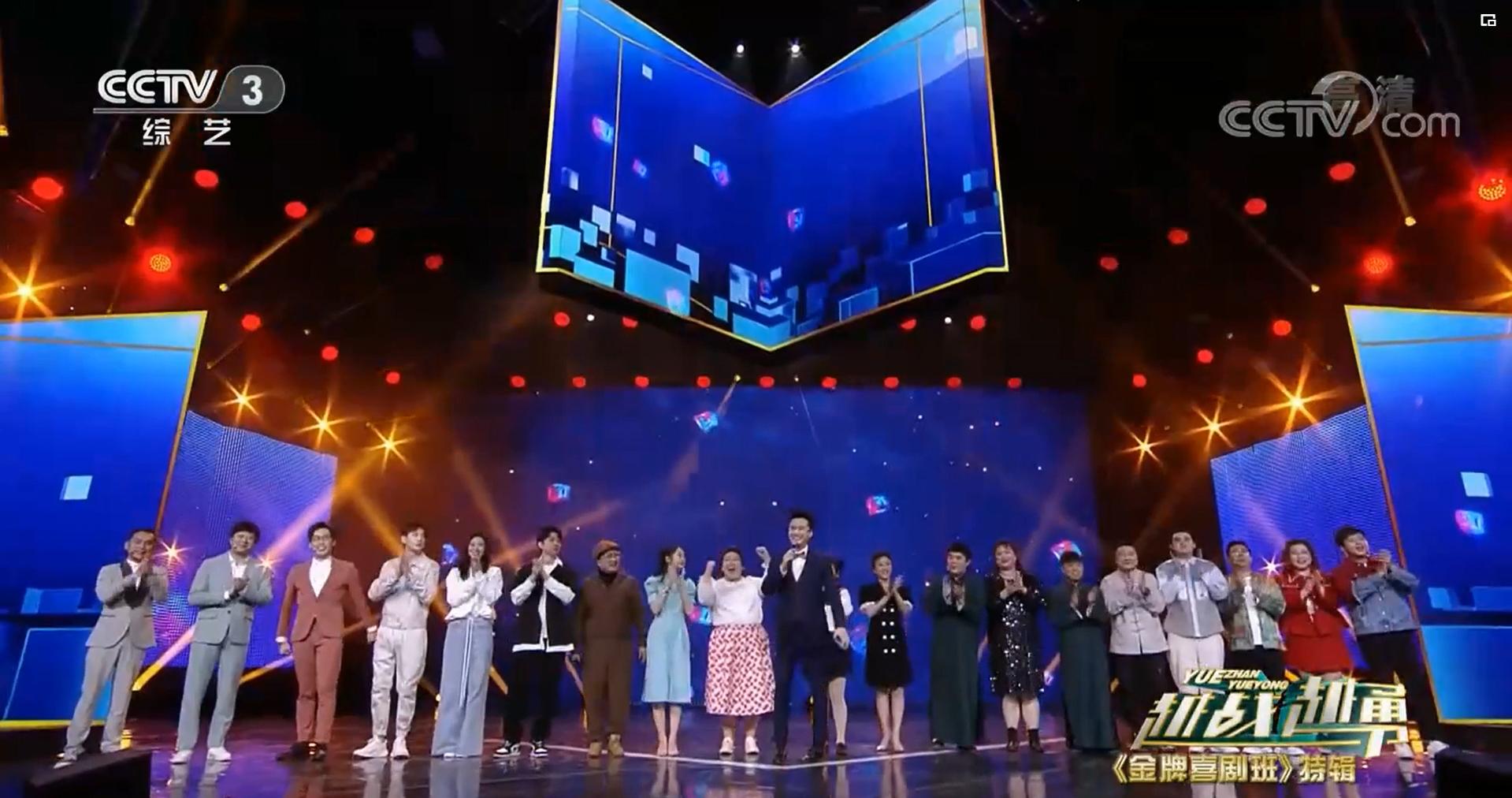 《金牌喜剧班》学员重聚《越战越勇》 喜剧演员宋周玲再登央视
