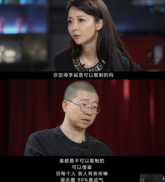 李诞:娱乐圈90%是运气  谁都是不可以复制的