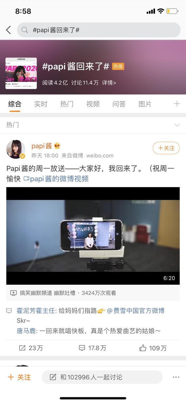 papi酱 登上微博热搜榜首产后复出大秀Rap