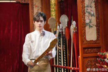 张颜齐《最美中国戏》开播 好学小班事传承经典