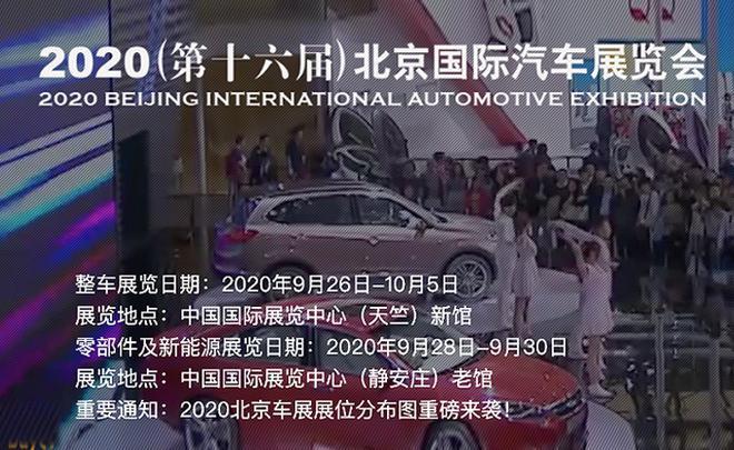 敬请关注第十六届北京国际车展  重磅产品前瞻