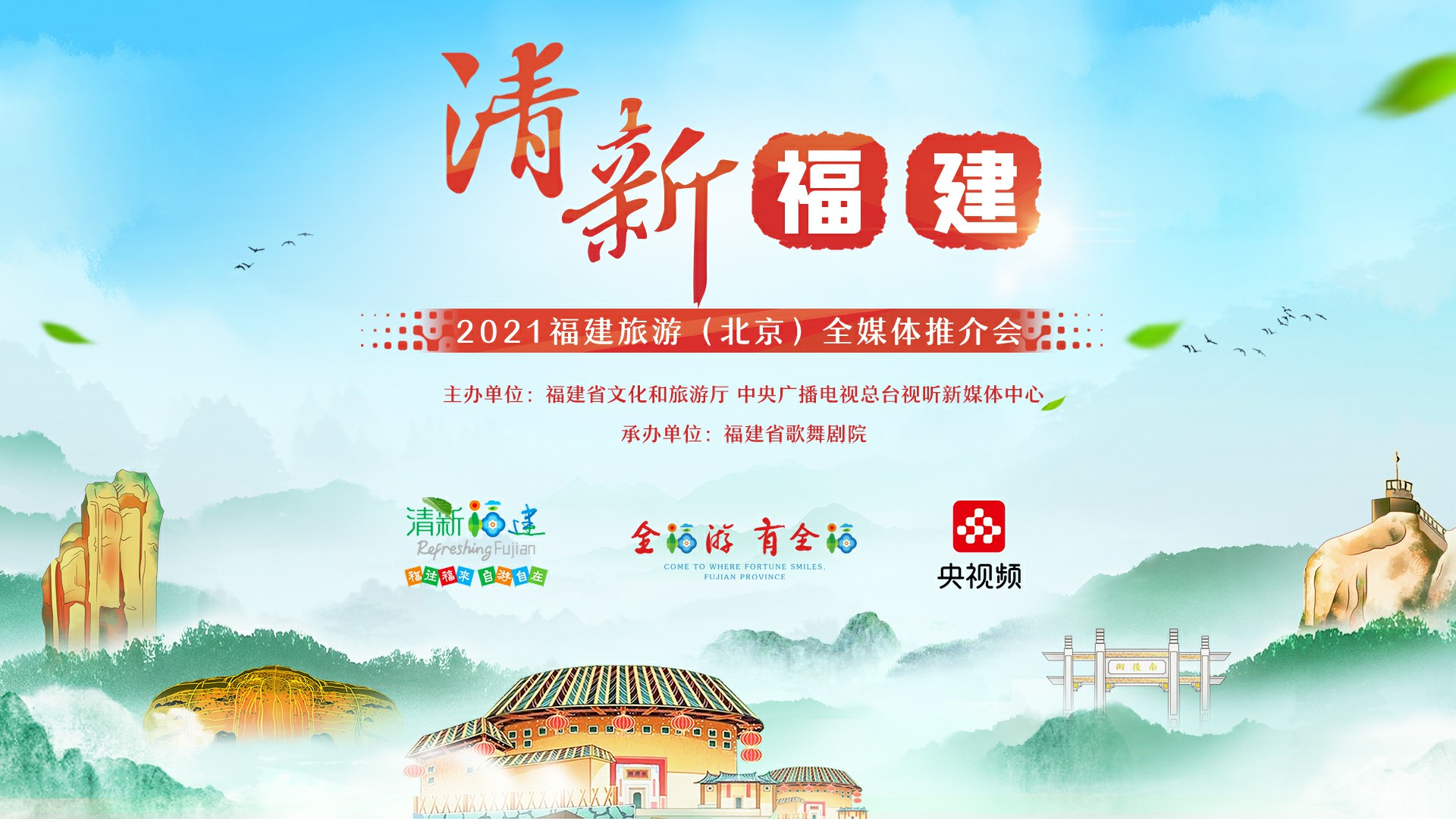 2021福建旅游(北京)全媒体推介会 多维度呈现文旅品牌特色