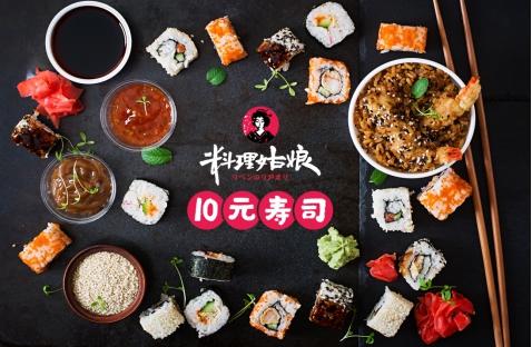 未来开一家料理姑娘十元寿司店的前景如何