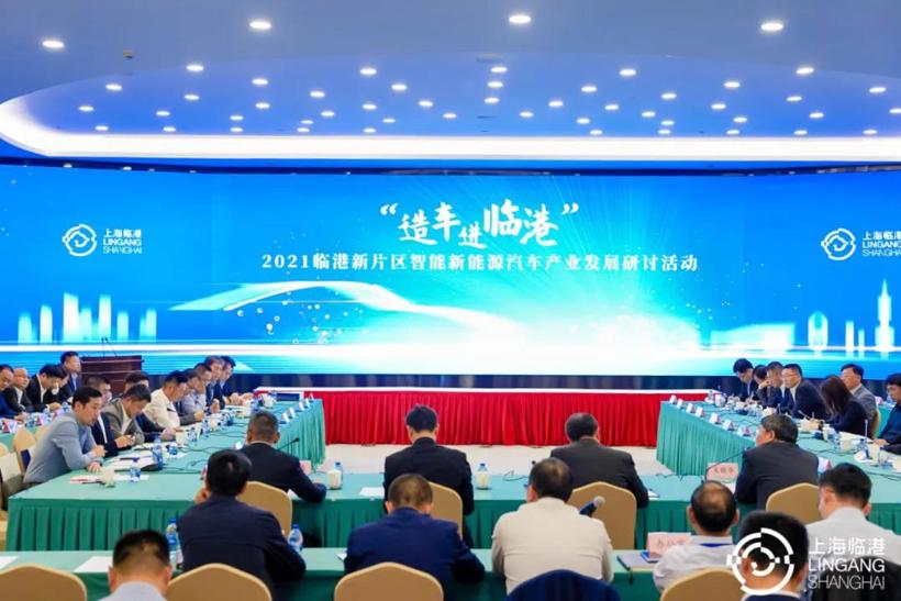 18家智能汽车项目落地上海临港  超160亿