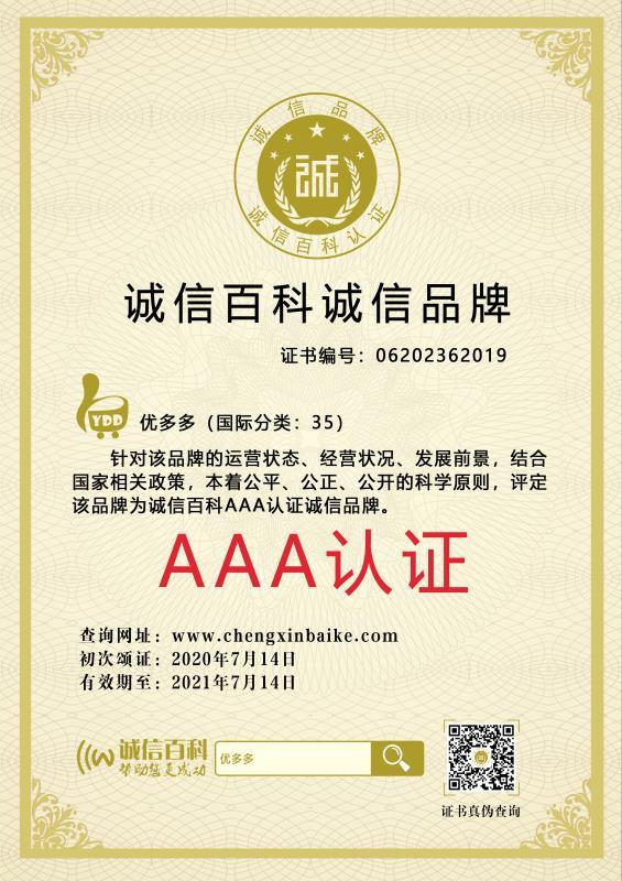 企业荣誉证书aaa信用等级3A重合同守信用评级招投标资质资信等级
