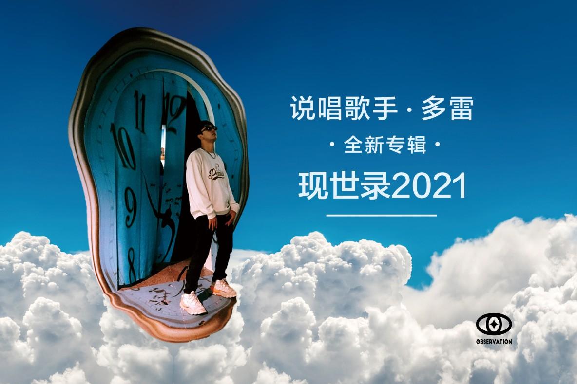 多雷新专辑《现世录2021》 用说唱记录这个时代