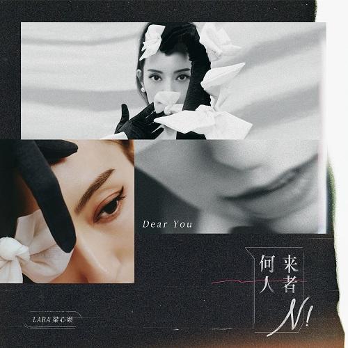 Lara梁心颐新专辑《来者何人n!》发行 主打歌《可惜不爱了》MV上线