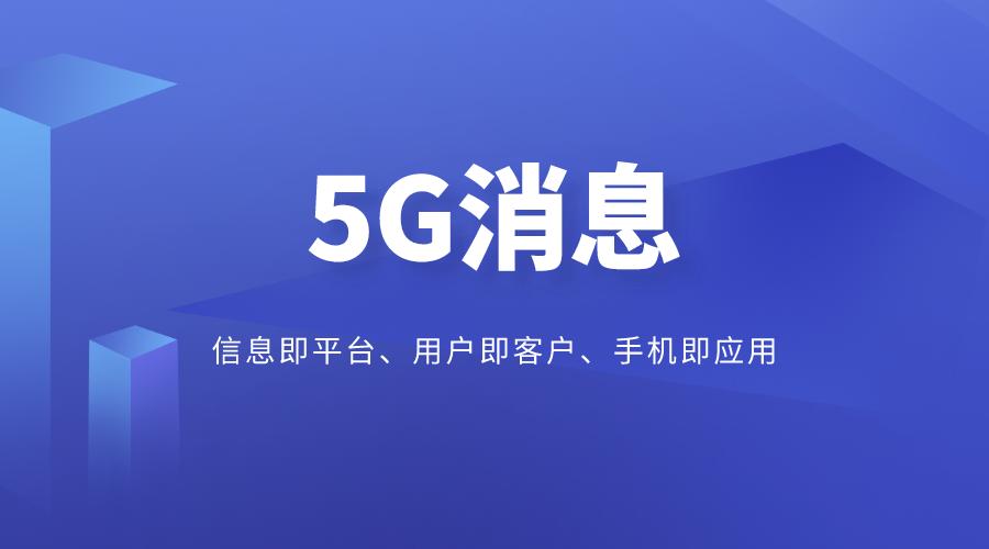 5G消息开启企业发展新机遇 喜推科技加速全业务场景落地