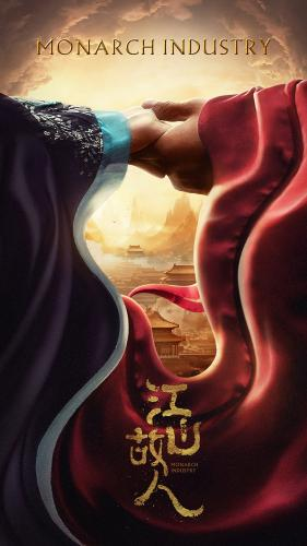 《江山故人》首款概念海报发布 造型稳重