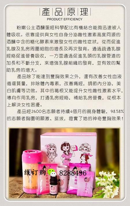 刘燕酿制粉嫩公主酒酿蛋这样喝才有效?你喝对了吗?