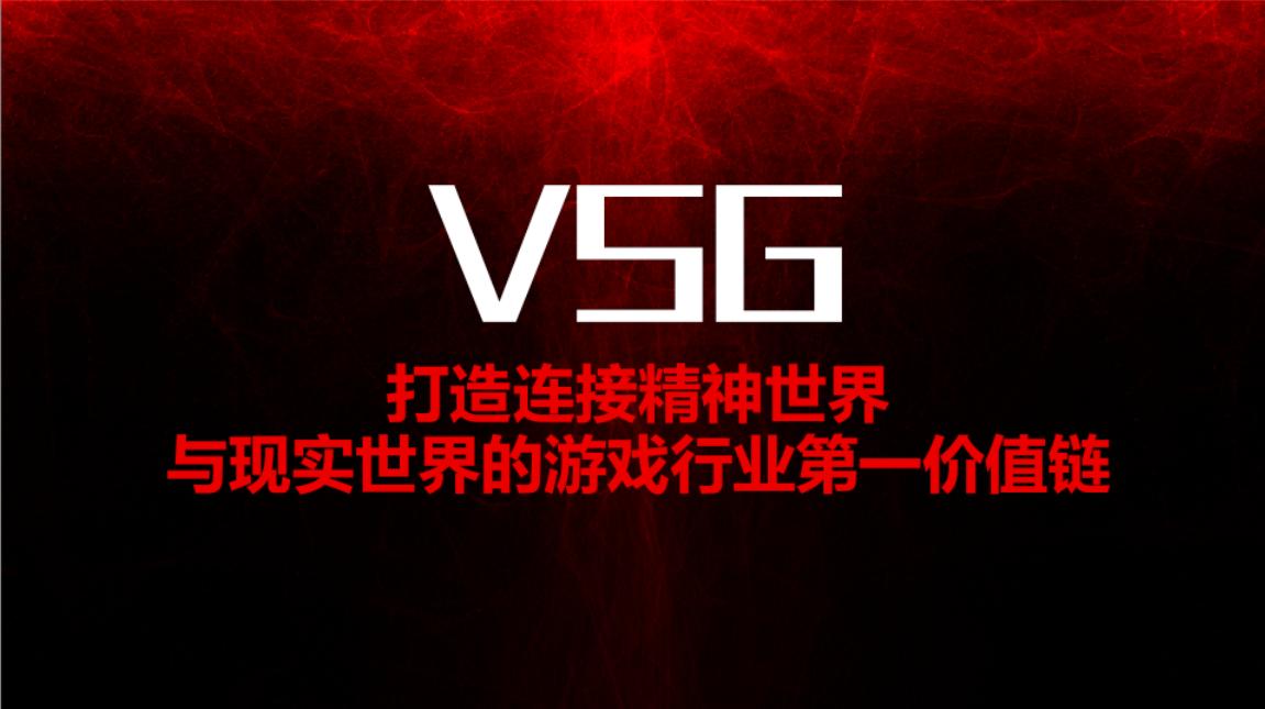 区块链+游戏生态,VSG赋予游戏真实价值