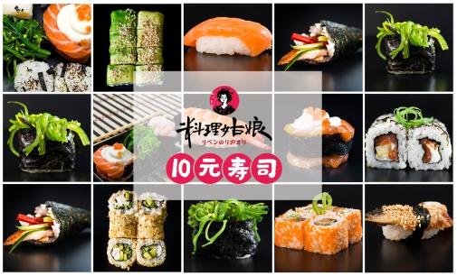 小本投资开日料店,料理姑娘十元寿司独具特色