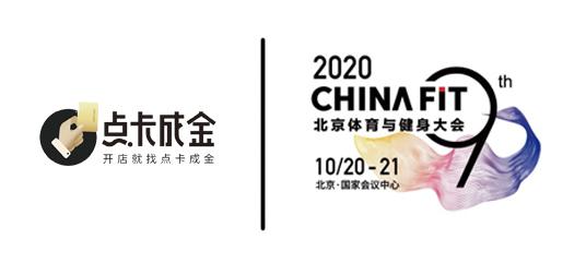 点卡成金商学院携康复神器INDIBA首次亮相2020Chinafit健身大会