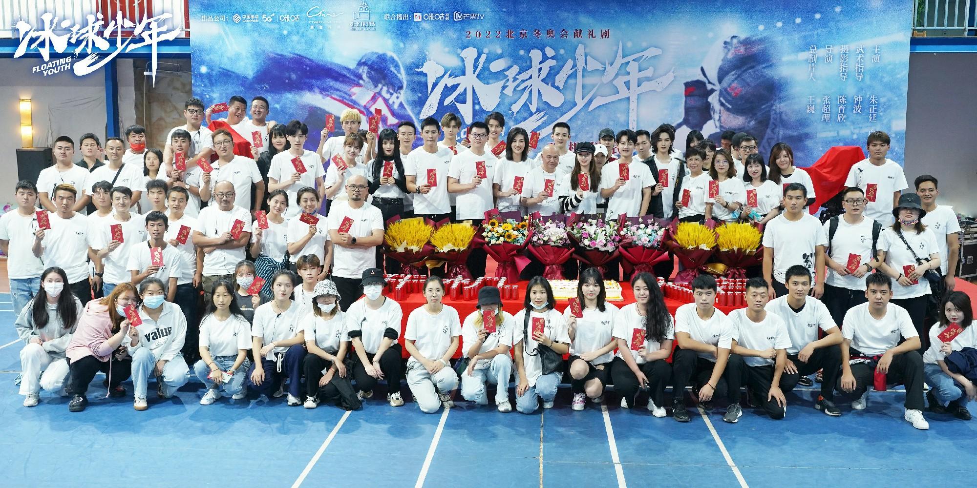 青春竞技剧《冰球少年》官宣开机,热血逐梦献礼北京冬奥会