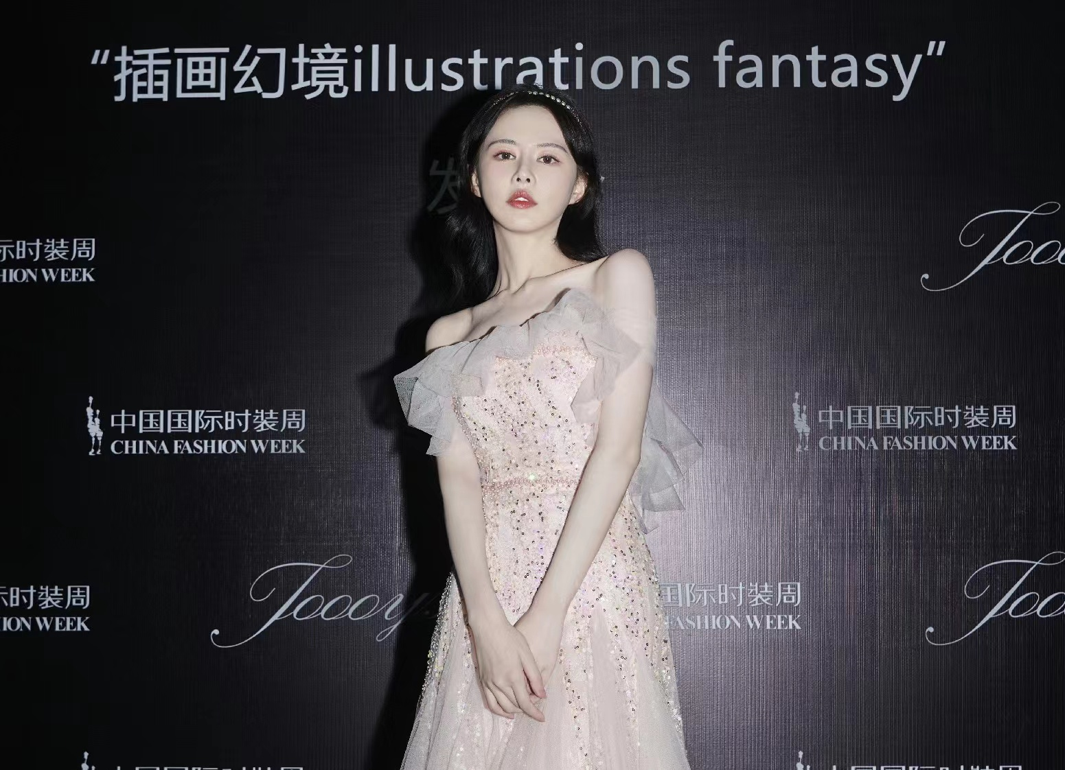 云千千参加北京时装周,清丽时尚仙气十足
