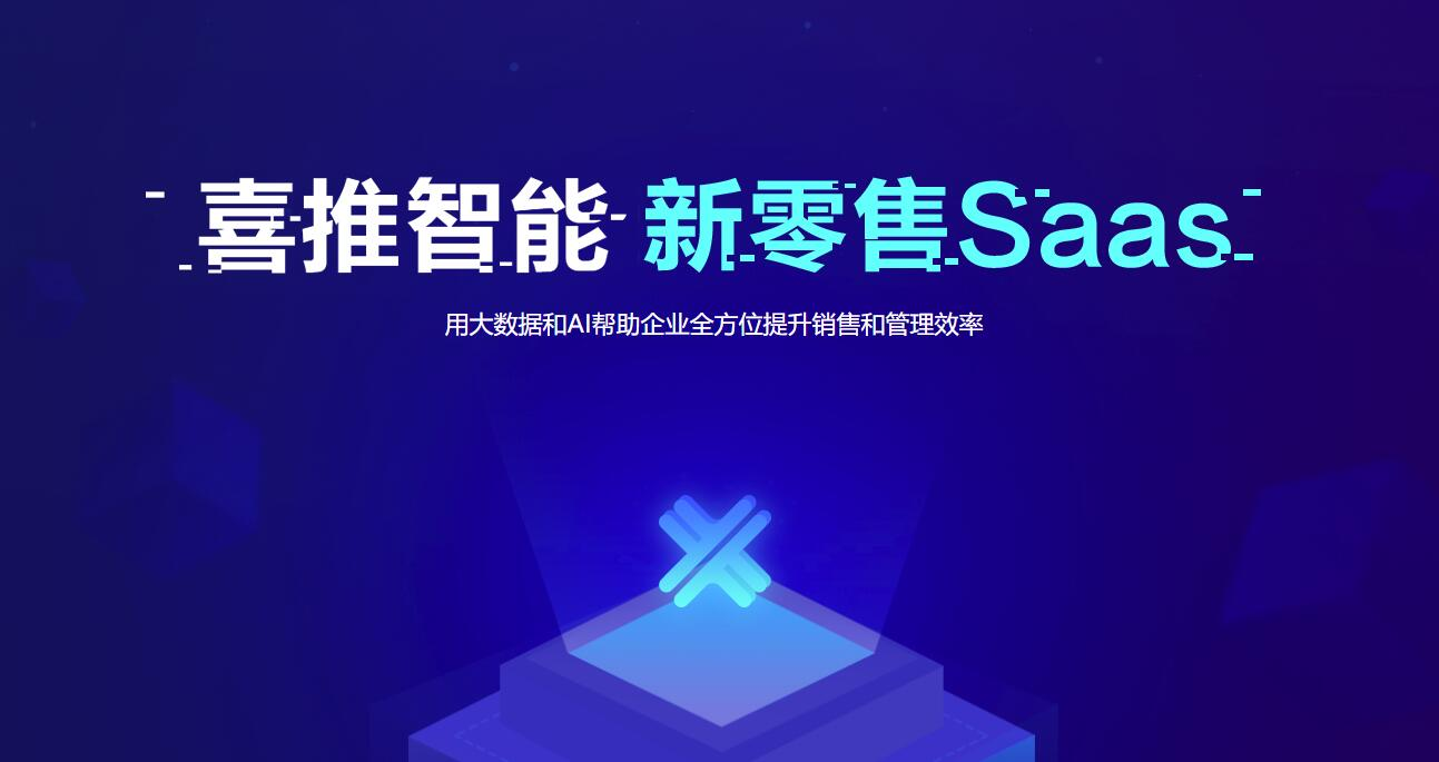 中国企业级SaaS服务落后?喜推智能出手