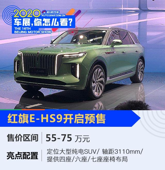 红旗E-HS9开启预售 预售价格55-75万元